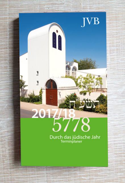 Kalender: Durch das jüdische Jahr 5778 von Paul Yuval Adam